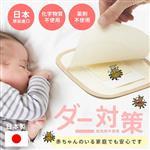 【優宅嚴選】日本原裝強效塵蟎誘捕/除蟎片-4入裝