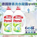 Persil酵素洗衣凝露4.2L(60杯)/強力洗淨