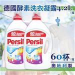 Persil酵素洗衣凝露4.2L(60杯)/亮彩護色x2入