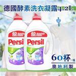Persil酵素洗衣凝露4.2L(60杯)/薰衣草香氣x2入