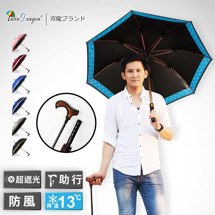 【雙龍牌】分離式黑膠自動直立傘晴雨傘/雙中棒休閒助行登山健走玻璃纖維防風防曬A6269