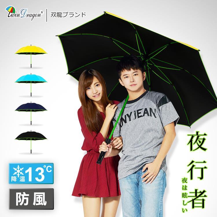 【雙龍牌】夜行者防雷自動直傘 。超大傘面/防風/防曬黑膠A5886