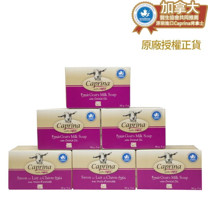 【Caprina 肯拿士】新鮮山羊奶皂141g(蘭花香味10入組)