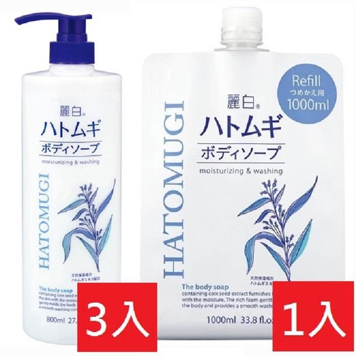 日本熊野麗白薏仁保濕沐浴乳800mlx3+補充包1000mlx1