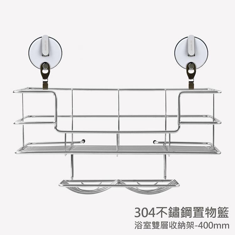 Hanlix 304不鏽鋼浴室置物架-400mm雙皂盤型 (含強力吸盤組)