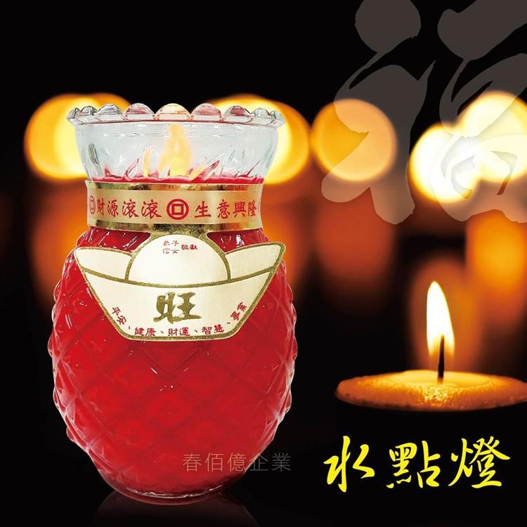 派樂第二代水點燈 專利環保水蠟燭/開運燈燭-旺萊鳳梨燈型(1對) 加水即發光佛教 水倒掉即熄燈