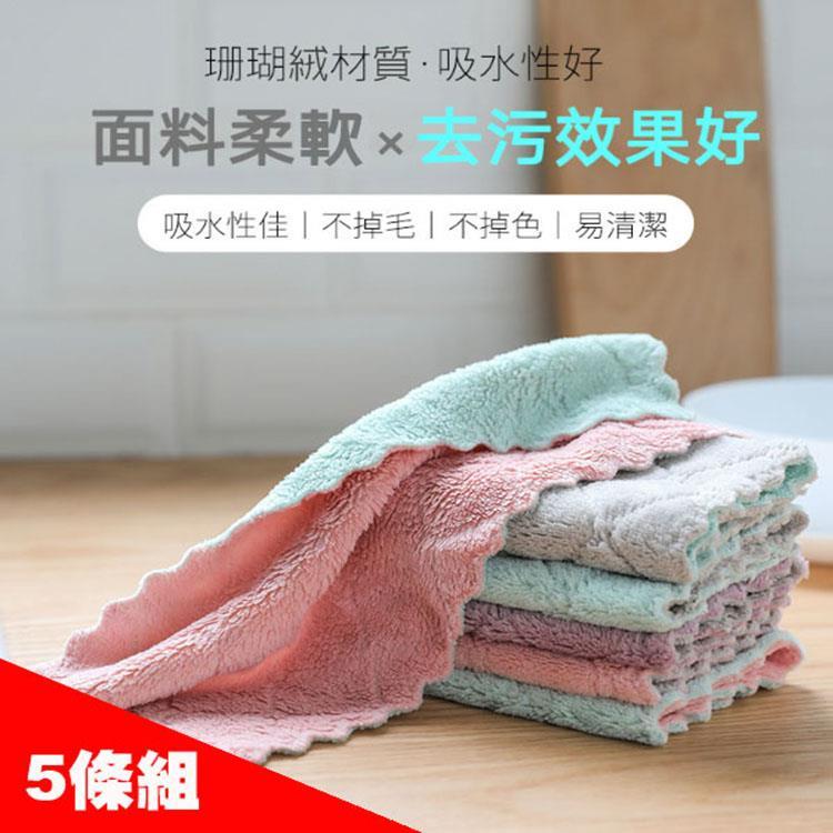 【超值5條】加厚雙色雙面吸水洗碗布/不沾油擦手巾/桌布毛巾厨房抹布