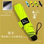 【收easy 傘】黑膠超防曬 / 單手自收傘 (黃綠) / 雨傘UV傘陽傘防風傘自動傘折疊傘折傘加大