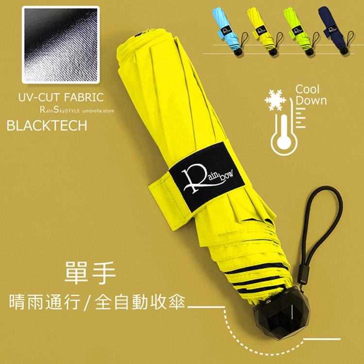 【收easy 傘】黑膠超防曬 / 單手自收傘 (亮黃) / 雨傘UV傘陽傘防風傘自動傘折疊傘折傘加大