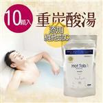 【Hot Tab】日本原裝重炭酸泉錠+VC旅行隨身10顆入溫泉錠