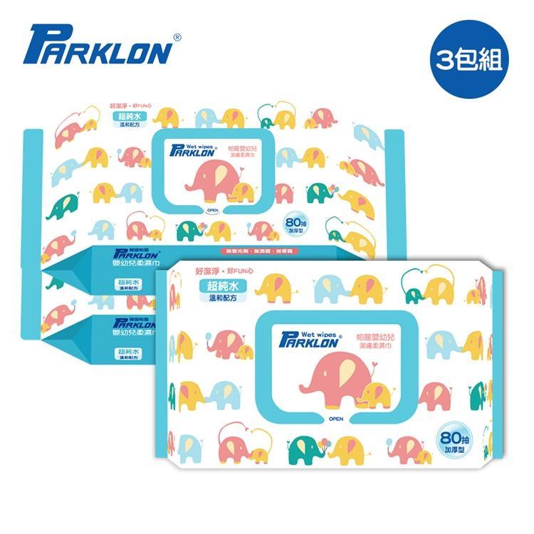 【虎兒寶】PARKLON 韓國帕龍嬰幼兒柔濕巾 (加厚款) 3包組