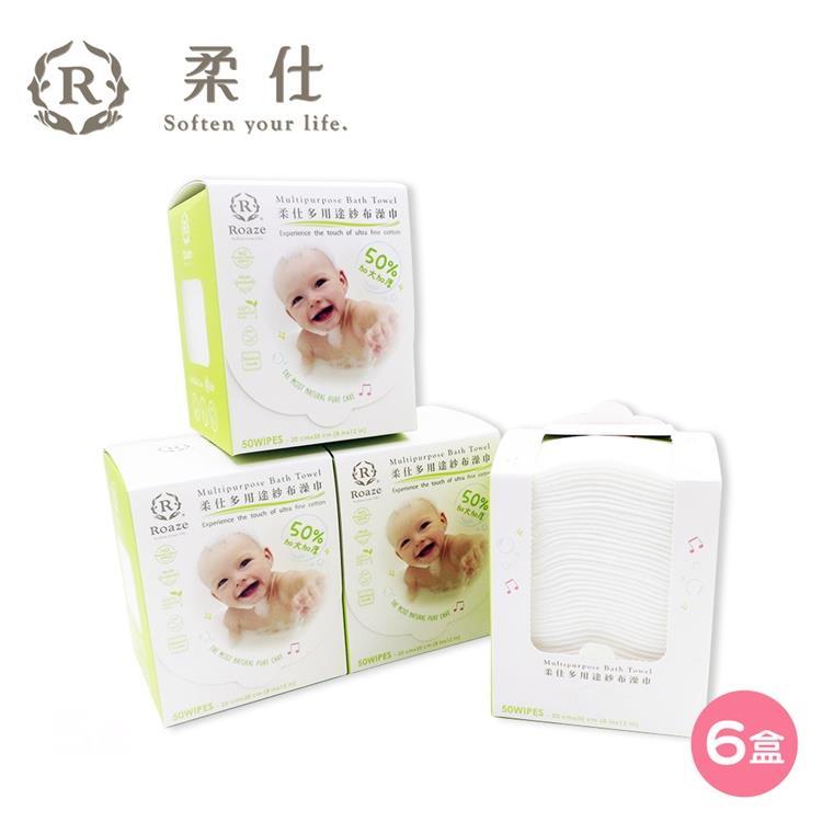 【虎兒寶】Roaze 柔仕 MIT乾濕兩用多用途紗布澡巾/洗澡巾6盒(50片/盒)