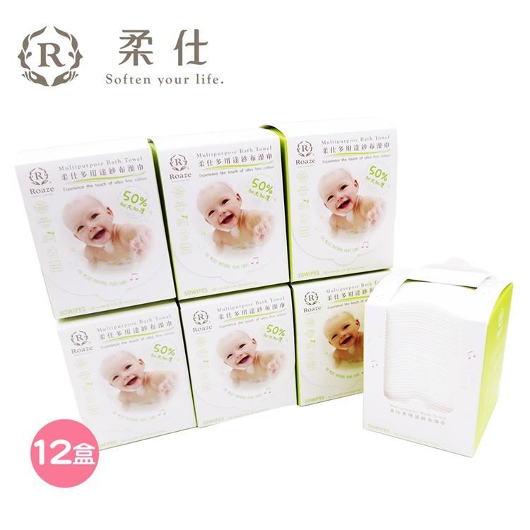 【虎兒寶】Roaze 柔仕 乾濕兩用多用途紗布澡巾/洗澡巾12盒(50片/盒)