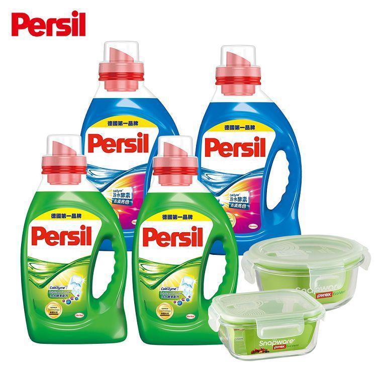 Persil 寶瀅 超值組(全效1.46LX2入+護色1.46LX2入)+康寧保鮮盒2入組