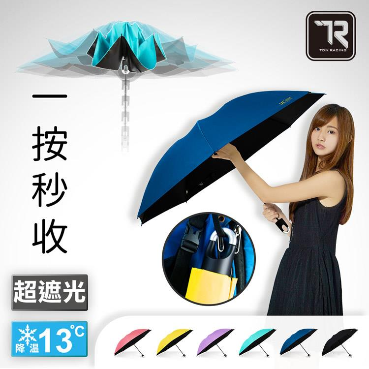【TDN】收的妙 抗UV降溫黑膠反向折傘B7488