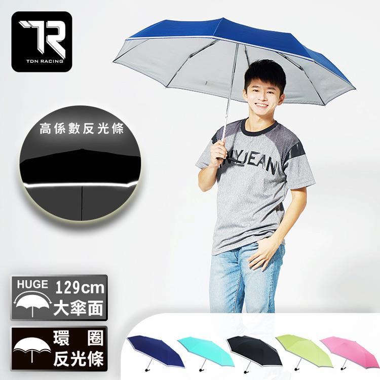 【雙龍牌】高系數反光條。雙龍牌大剛好超撥水無敵三折傘-晴雨傘抗UV防風B5583