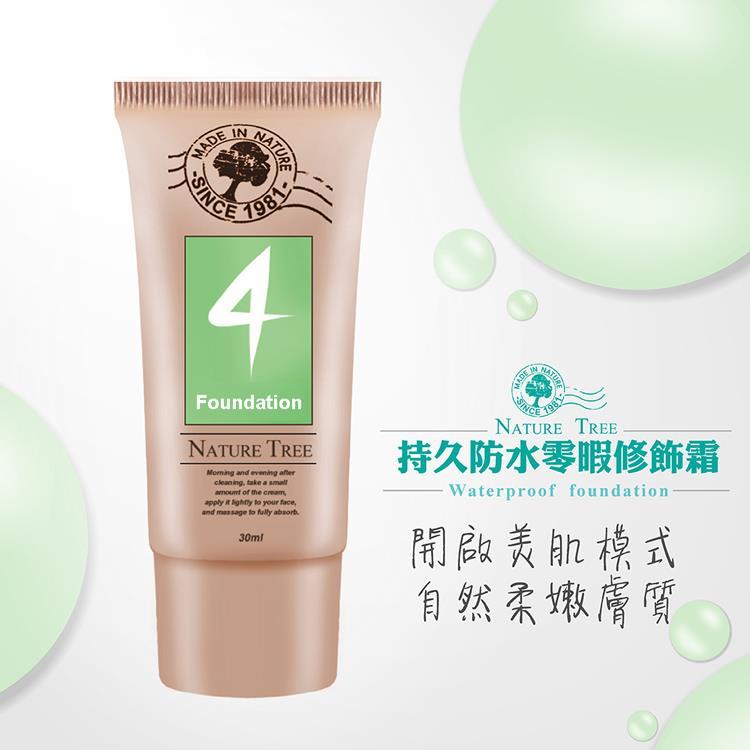 Nature Tree 持久防水零瑕修飾霜30ml(綠色)
