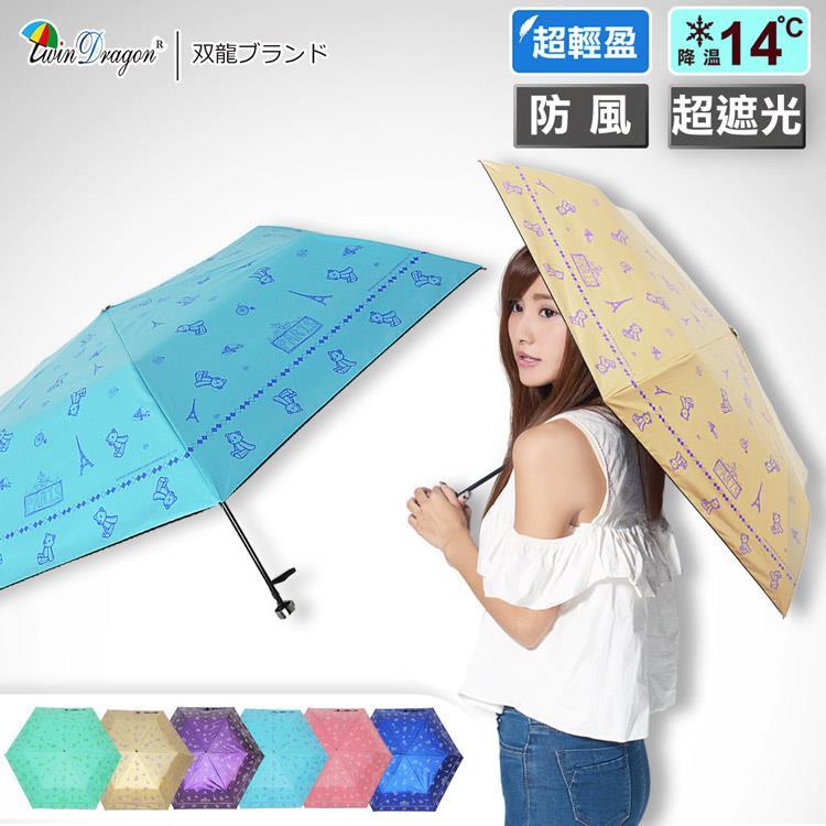 【雙龍牌】巴黎小熊超輕量防風色膠三折傘-降溫抗UV防曬B1530B