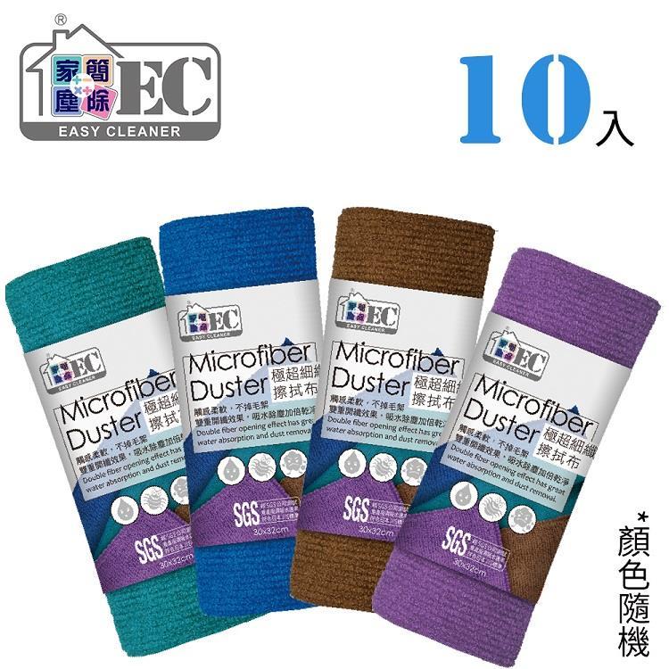【家簡塵除】極超細纖擦拭布30x32cm(10入)