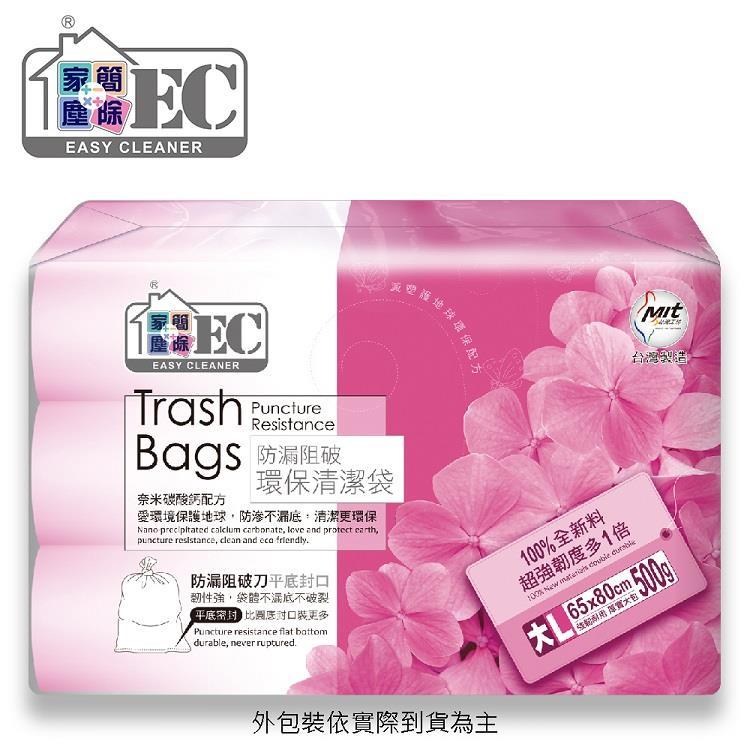 【家簡塵除】防漏阻破環保清潔袋(大)-500g(3入)