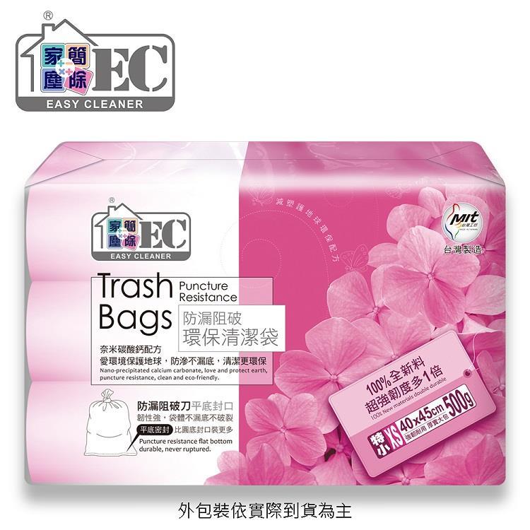 【家簡塵除】防漏阻破環保清潔袋(特小)-500g(3入)