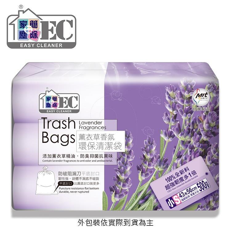 【家簡塵除】薰衣草香氛環保清潔袋(小)-500g(3入)