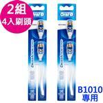 歐樂B-多動向雙向震動電池式牙刷刷頭CAP2( 2組4入)-B1010專用