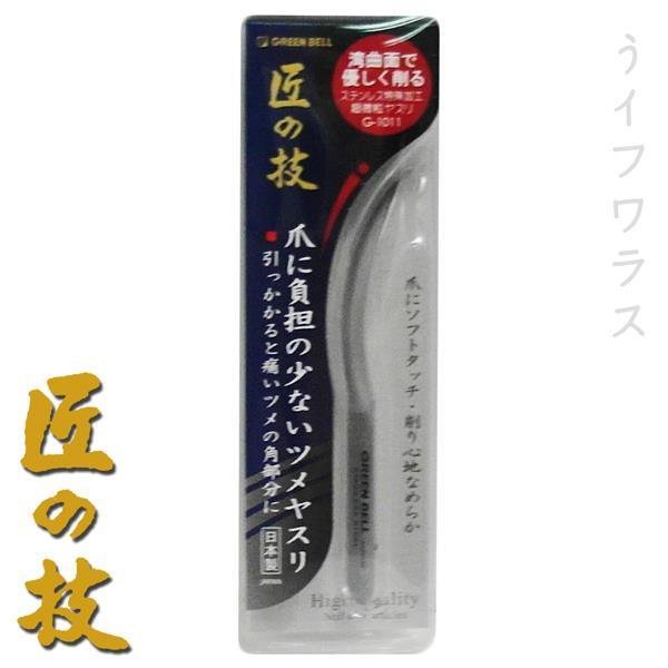 日本匠之技指甲修飾用銼刀-2入