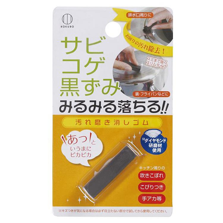 日本-小久保 不銹鋼去污橡皮擦