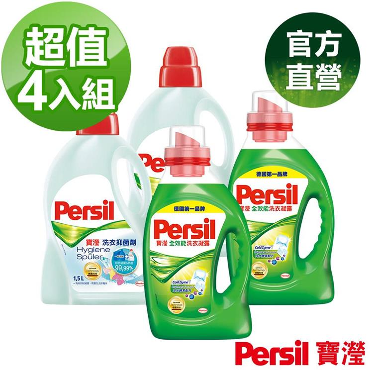 Persil 寶瀅(全效凝露 1.46LX2入+抑菌劑1.5LX2入)