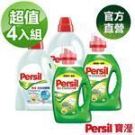 Persil 寶瀅(全效凝露 1.46LX2入+抑菌劑1.5LX2入) 加贈40ml體驗包X5入