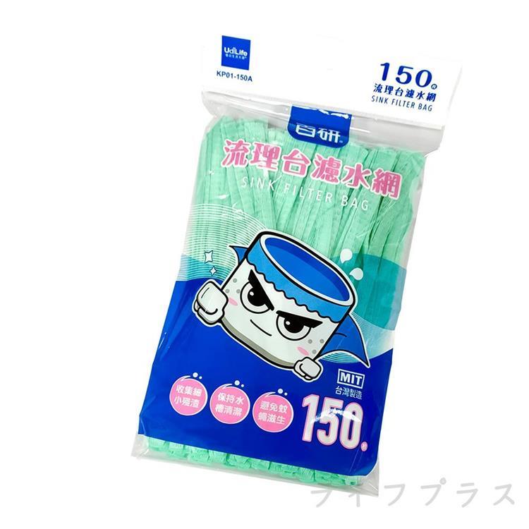流理台濾水網-150入×12包