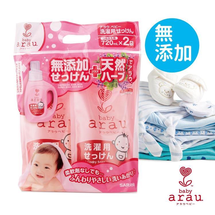日本SARAYA arau.baby無添加洗衣液補充包720mL兩入組 (原廠正貨)