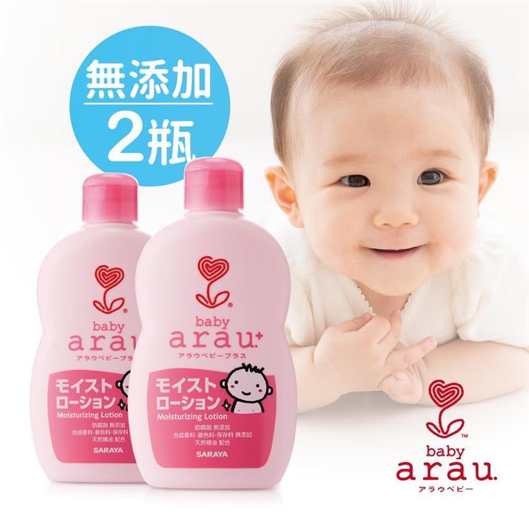 日本SARAYA arau.baby無添加親膚保濕乳液120ml (原廠正貨)-2入