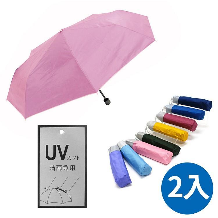 【Feeling Cool】抗UV三折晴雨傘超值2入組(顏色隨機)