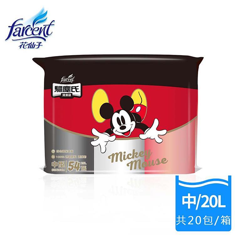 箱購【驅塵氏】 迪士尼清潔袋(中)(3入/包)-20包