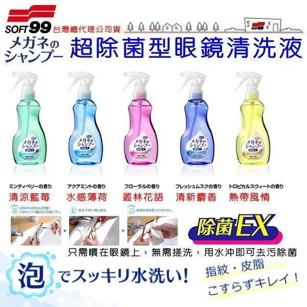 眼鏡清洗液-超除菌型-水感薄荷