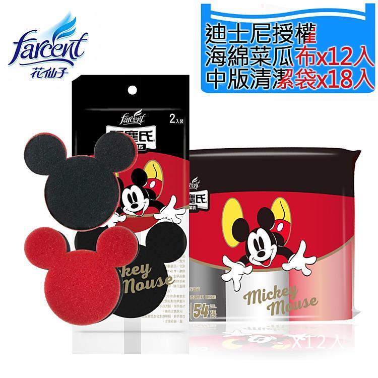 【驅塵氏】 迪士尼海綿菜瓜布x12入+中款清潔袋x18入