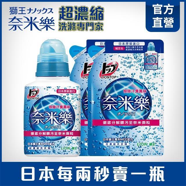 日本獅王LION 奈米樂超濃縮洗衣精 (500gx1+450gx2)