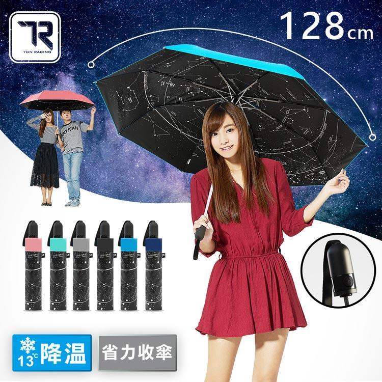 【雙龍牌】128公分超大傘面-夏夜星空超輕量黑膠降溫自動開收傘B7396