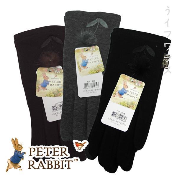 比得兔成人保暖手套(觸控)-GL1984/GL13982-3雙入