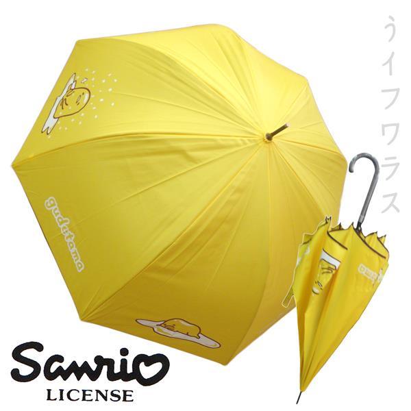蛋黃哥直傘-2入組