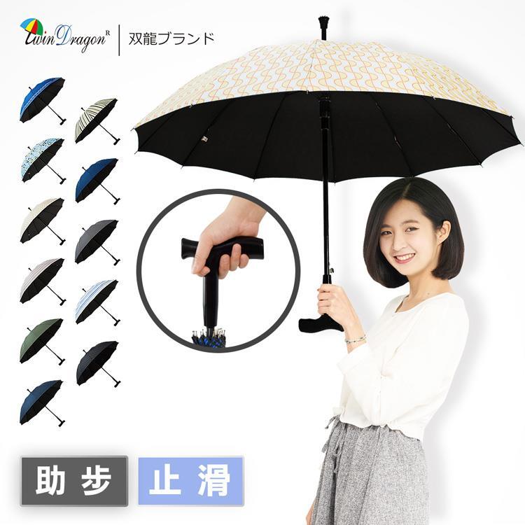 【雙龍牌】降溫T型孝親傘黑膠自動直傘(防風玻纖抗UV晴雨遮陽傘) A6405