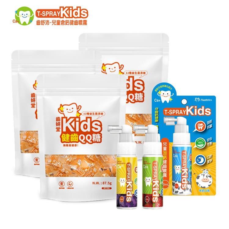 【虎兒寶】T-Spray 齒舒沛 健齒QQ糖 35顆裝 3包組+含鈣健齒噴霧20ML 3入組