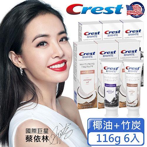 【美國Crest】3DWhite自然亮白牙膏116g超值組6入(椰油+竹炭)