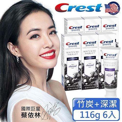 【美國Crest】3DWhite自然亮白牙膏116g超值組6入(竹炭+深潔)