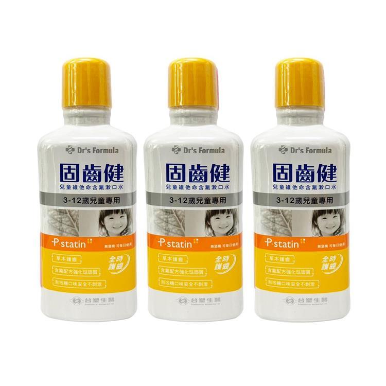 《台塑生醫》兒童維他命含氟漱口水(3-12歲兒童專用)500g**3入