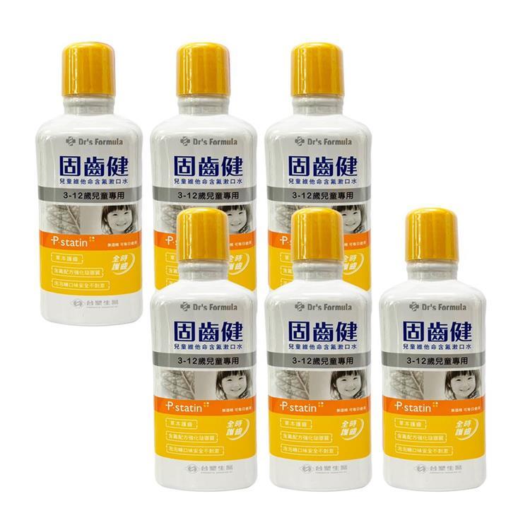 《台塑生醫》兒童維他命含氟漱口水(3-12歲兒童專用)500g**6入