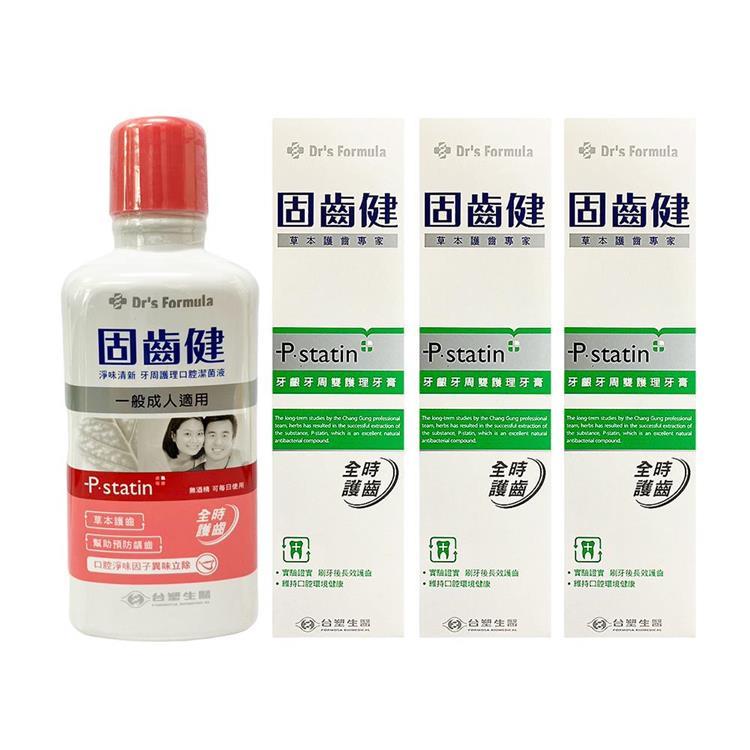 《台塑生醫》牙周護理-口腔護理牙齒保健4件組(成人口腔潔菌液*1入+雙護理牙膏*3入)