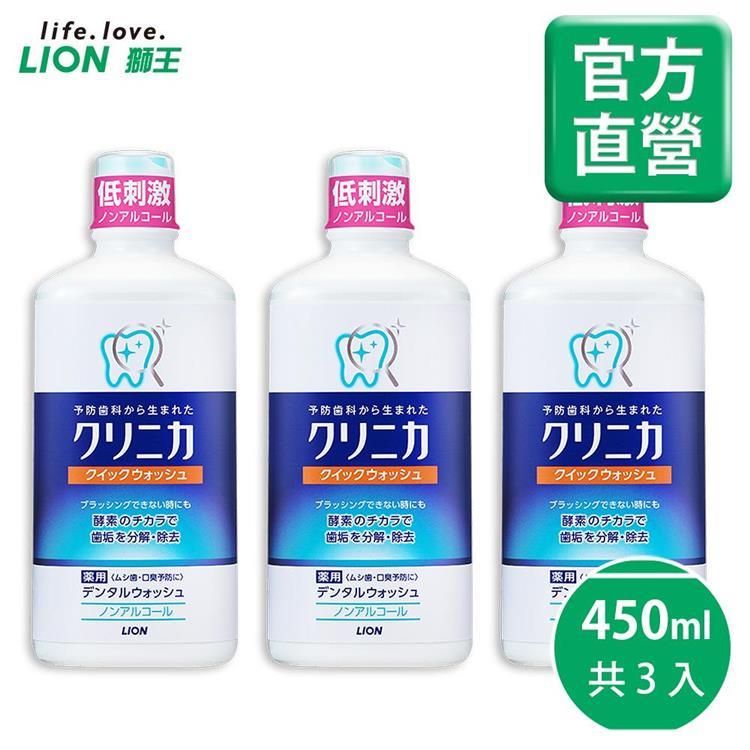 LION日本獅王 固齒佳酵素漱口水 450mlx3